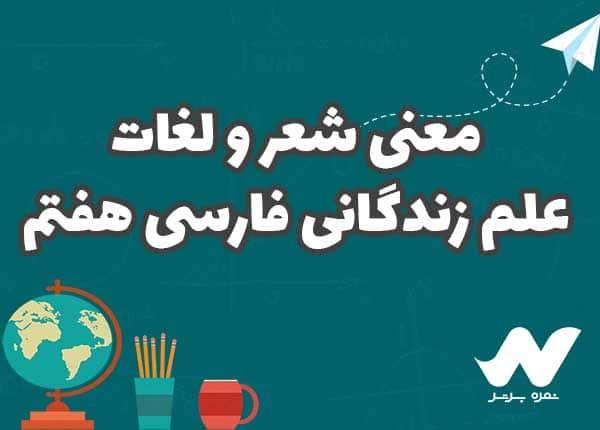 معنی درس علم زنگانی فارسی هفتم