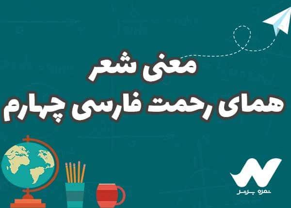معنی شعر علی ای همای رحمت فارسی چهارم