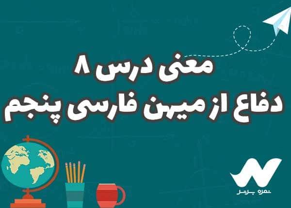 درس هشت فارسی پنجم دفاع از میهن
