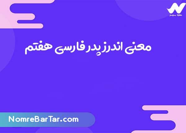 حکایت اندرز پدر فارسی هفتم