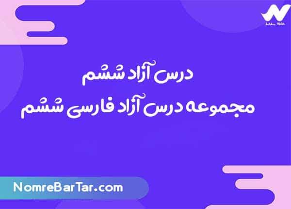 درس آزاد فارسی ششم ابتدایی