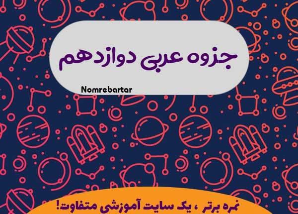 جزوه قواعد عربی دوازدهم