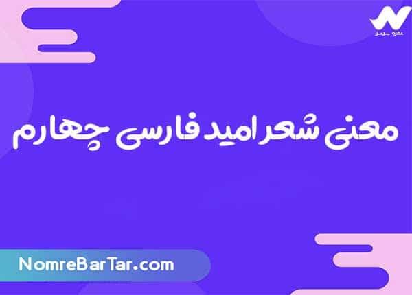 معنی شعر امید فارسی چهارم