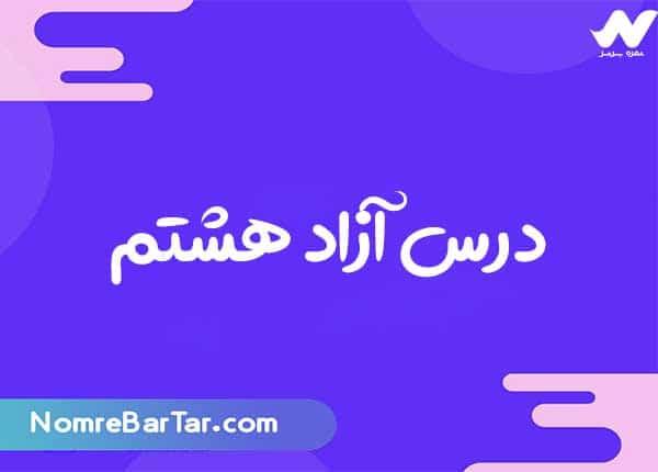 درس آزاد فارسی هشتم