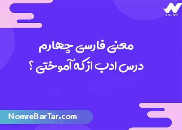 معنی درس ادب از که آموختی فارسی چهارم