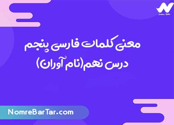 معنی کلمات فارسی پنجم درس نهم ( نام آوران )