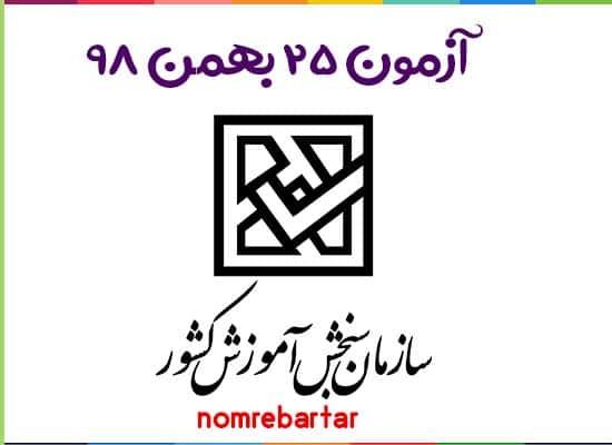 دانلود آزمون 25 بهمن 98 سنجش همراه با پاسخنامه