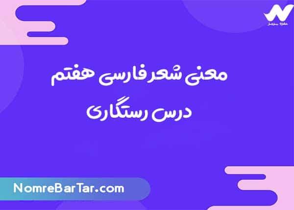 معنی درس دوازدهم فارسی هفتم ( رستگاری)