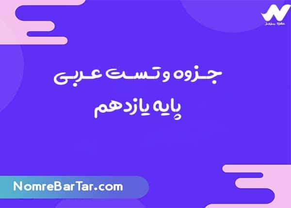 تست عربی یازدهم درس به درس