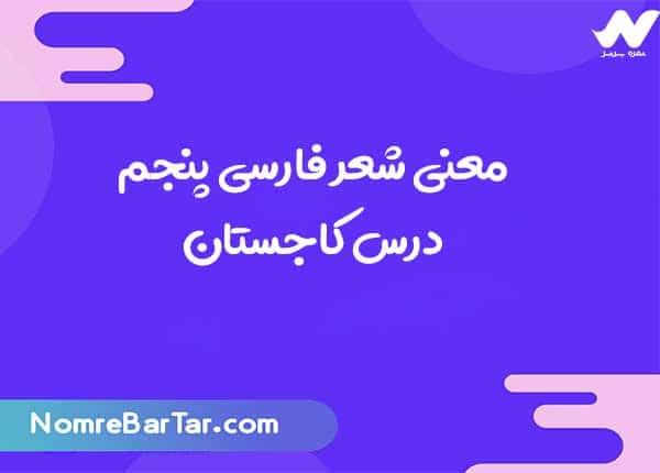معنی شعر کاجستان پنجم ابتدایی