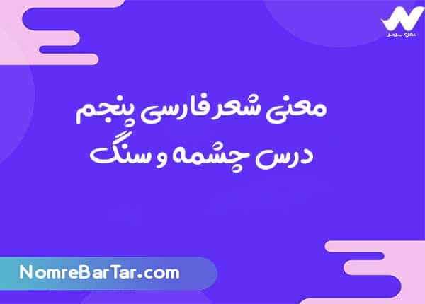 معنی شعر چشمه و سنگ فارسی پنجم