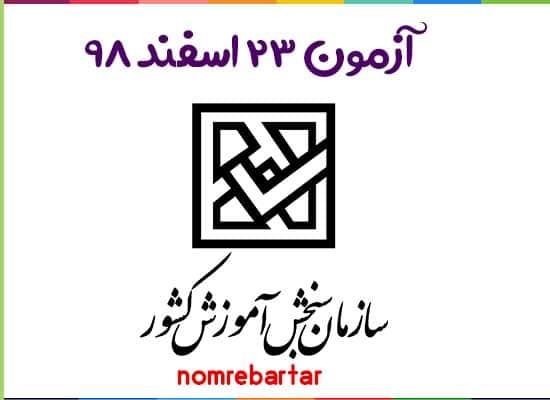 آزمون 23 اسفند 98 سنجش -سوالات و پاسخنامه تشریحی