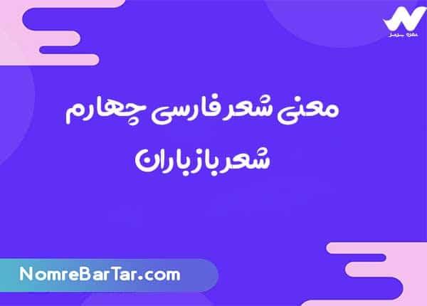 معنی شعر باران فارسی چهارم ابتدایی