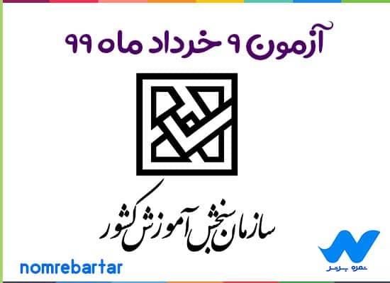 دانلود 9 خرداد ماه 99 سنجش - پاسخنامه تشریحی