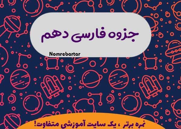 دانلود جزوه فارسی دهم