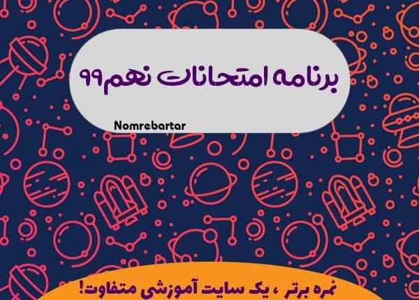 برنامه امتحانات نهایی نهم خرداد 99 (نوبت دوم)