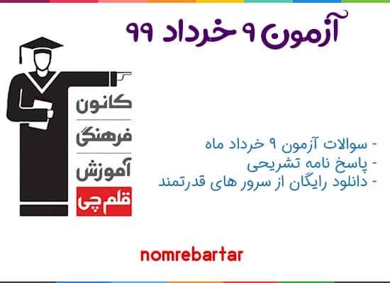 دانلود آزمون 9 خرداد 99 قلمچی