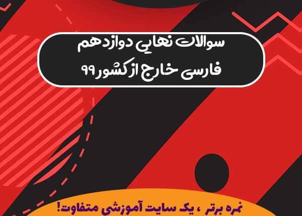 سوالات امتحان نهایی فارسی خارج کشور 99