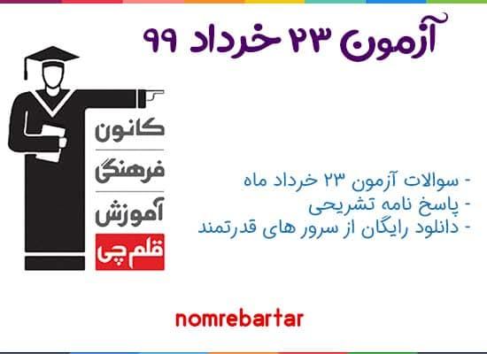 دانلود آزمون 23 خرداد 99 قلمچی - سوالات و پاسخنامه تشریحی