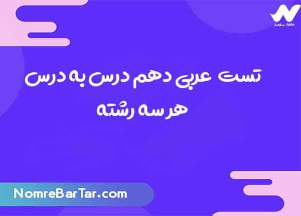 نمونه تست عربی دهم درس به درس