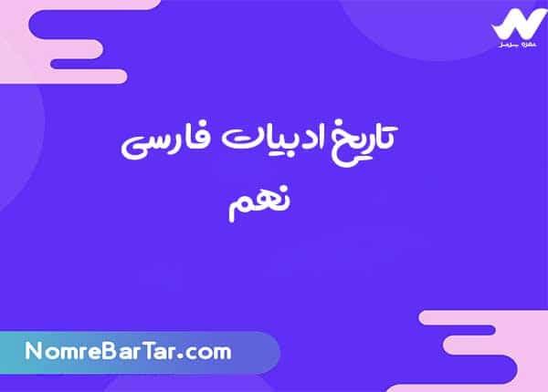 تاریخ ادبیات فارسی نهم تا آخر کتاب