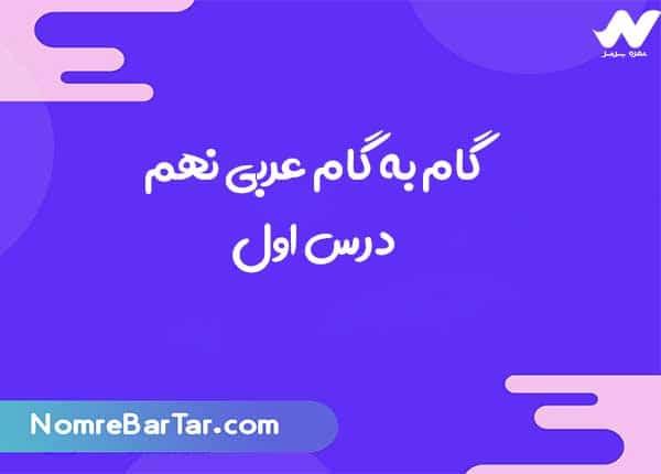 گام به گام درس اول عربی نهم 📘 PDF