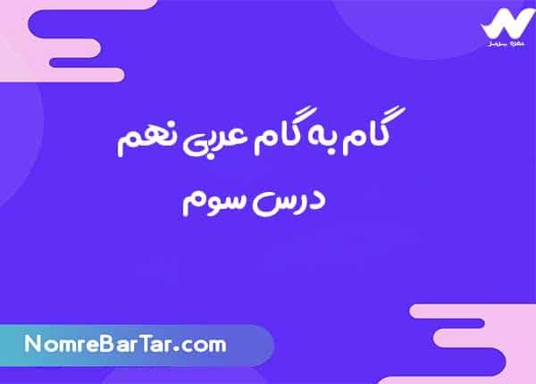 گام به گام درس سوم عربی نهم 📘 PDF