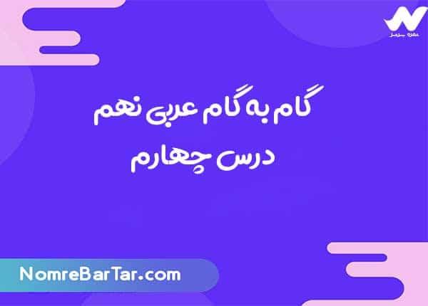 گام به گام درس چهارم عربی نهم 📘 PDF