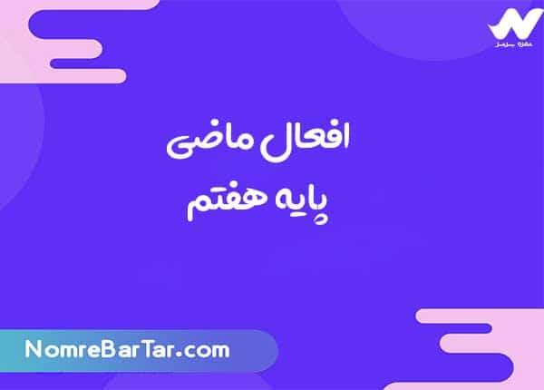 جدول فعل های ماضی عربی پایه هفتم
