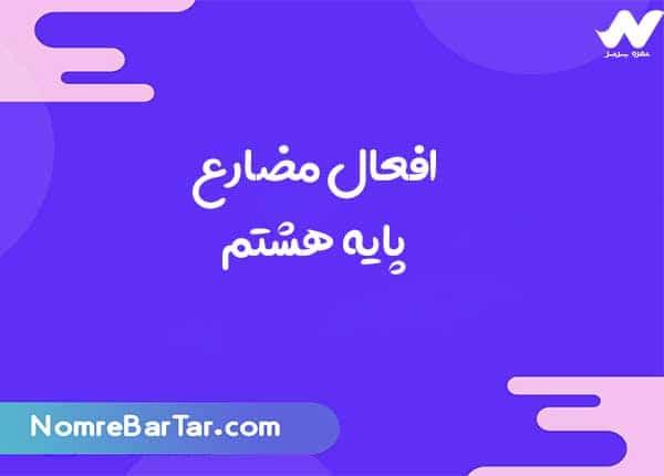 جدول فعل های مضارع عربی پایه هشتم